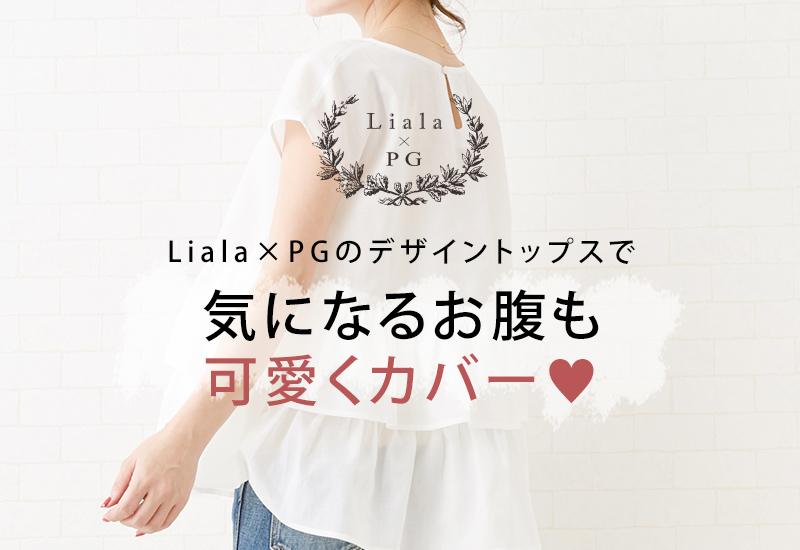 Liala×PGのデザイントップスで気になるお腹も可愛くカバー