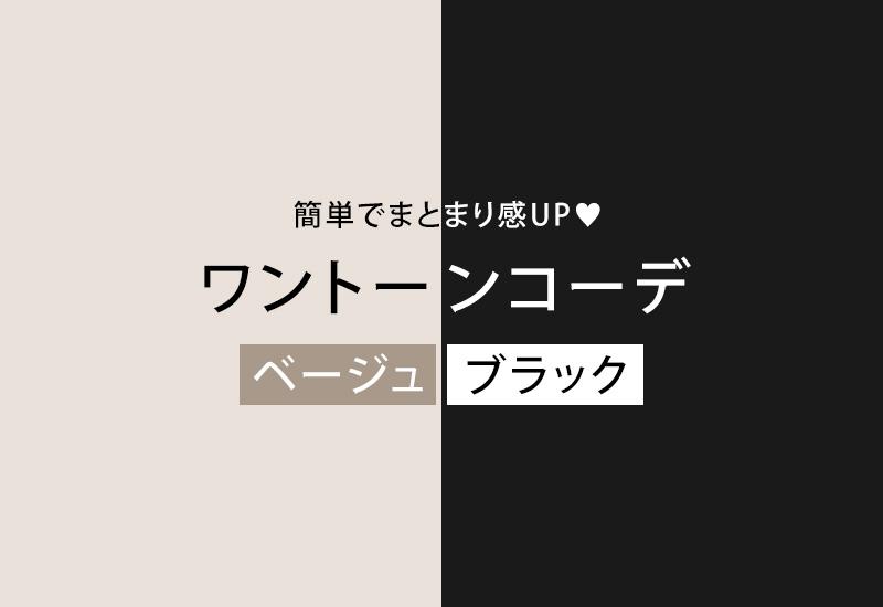 大人女子のワントーンコーデ【ベージュ・ブラック】