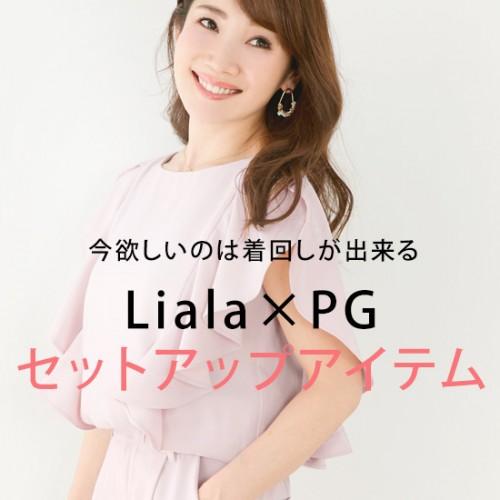 今欲しいのは着回しが出来るLiala×PGのセットアップ!