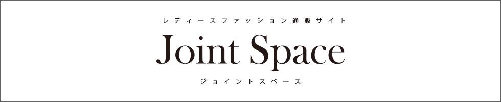 レディースファッション通販サイト:ジョイントスペース