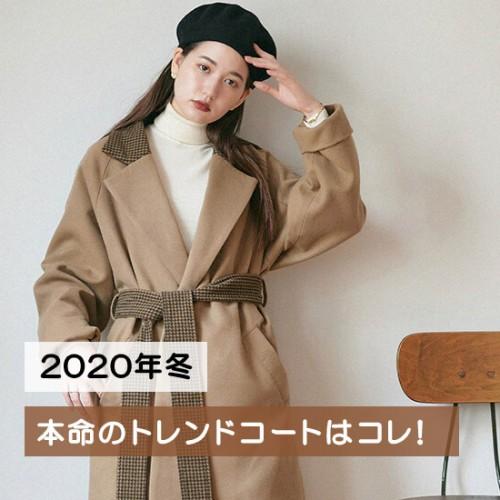 2020年冬 本命のトレンドコートはコレ!