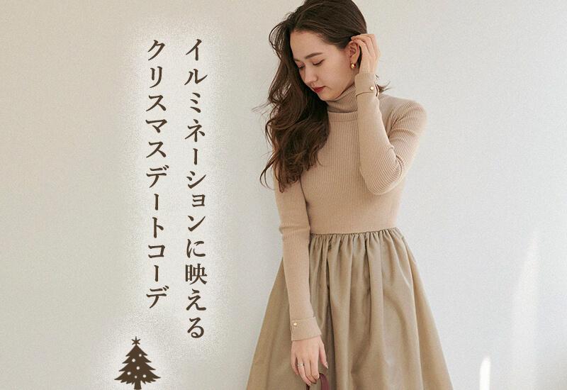 """イルミネーションに映える""""クリスマスデートコーデ"""""""