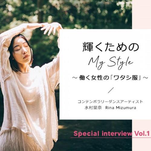水村里奈 輝くためのMy Style ~働く女性の「ワタシ服」~ vol.1