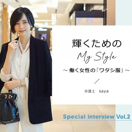 saya 輝くためのMy Style~働く女性の「ワタシ服」~vol.2