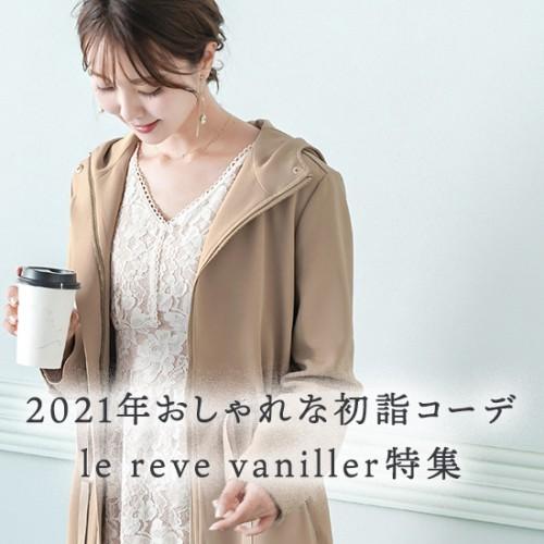 2021年おしゃれな初詣コーデ le reve vaniller特集