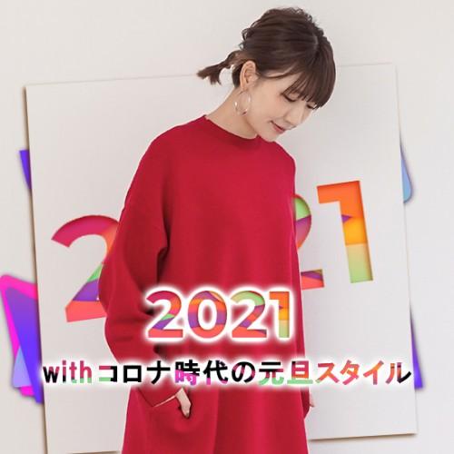 2021年 withコロナ時代の元旦スタイル