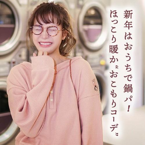 """新年はおうちで鍋パ!ほっこり暖か""""おこもりコーデ"""""""