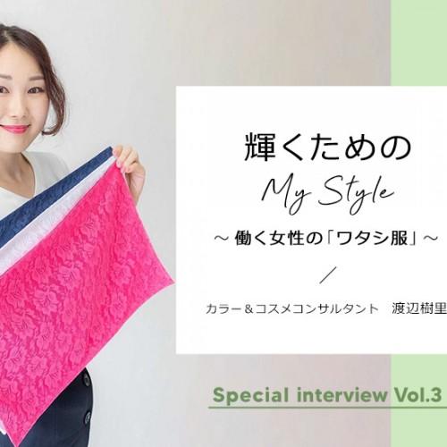 渡辺樹里 輝くためのMy Style ~働く女性の「ワタシ服」~ vol.3