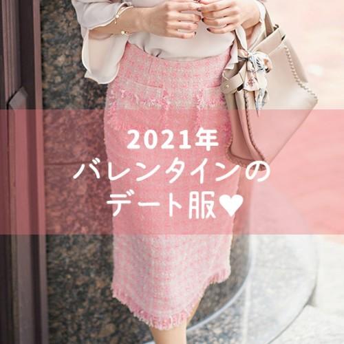 バレンタインのデート服 2021年