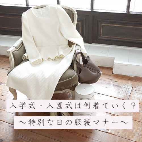 入学式・入園式は何着ていく?~特別な日の服装マナー~