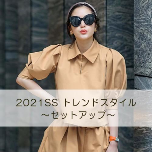 2021SS トレンドスタイル ~セットアップ~