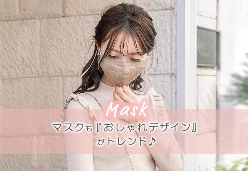 マスクも『おしゃれデザイン』がトレンド♪