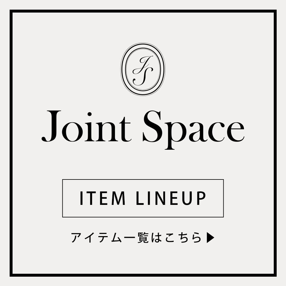 Joint Space アイテム一覧はこちら