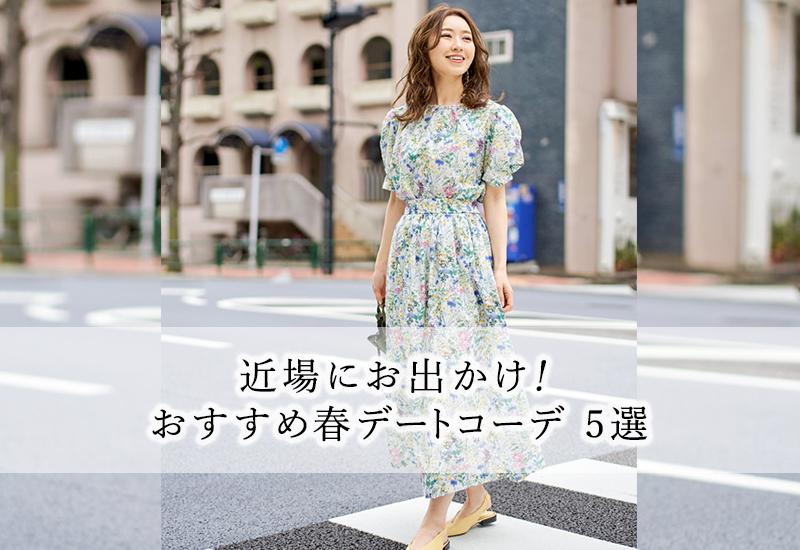 近場にお出かけ!おすすめ春デートコーデ 5選