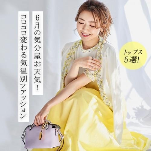 6月の気分屋お天気!コロコロ変わる気温別ファッション トップス5選!