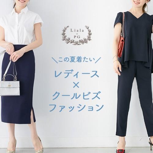 この夏着たいレディース×クールビズファッション【Liala×PG】