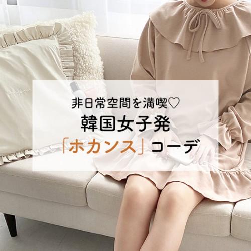 非日常空間を満喫♡韓国女子発「ホカンス」コーデ