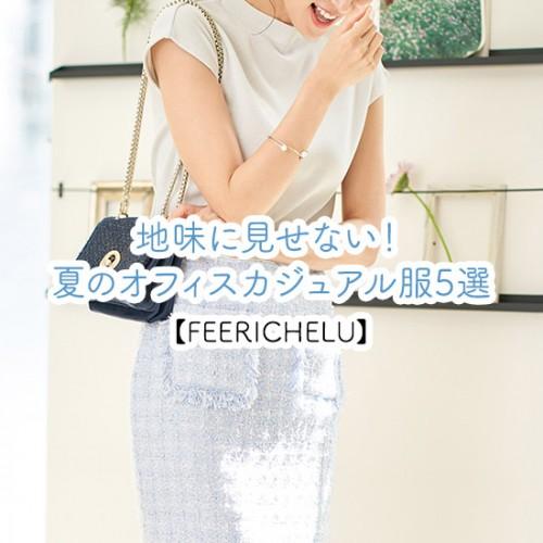 地味に見せない!夏のオフィスカジュアル服5選【FEERICHELU】