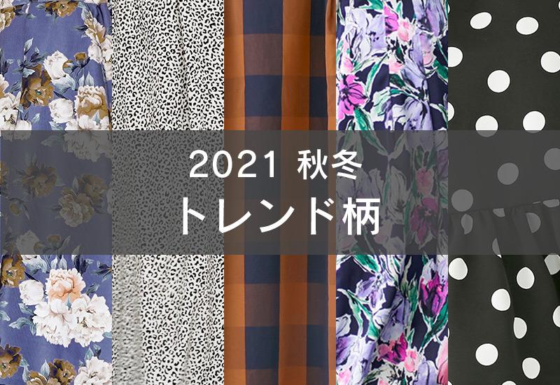 2021 秋冬 トレンド柄