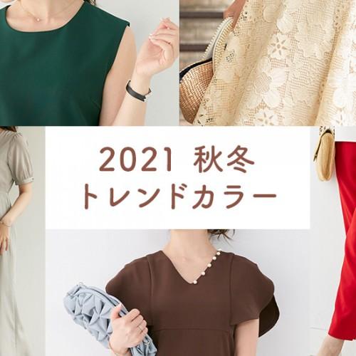 2021 秋冬 トレンドカラー