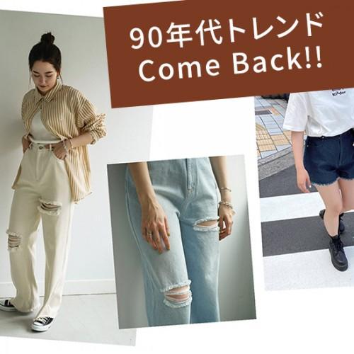 90年代トレンド Come Back!!