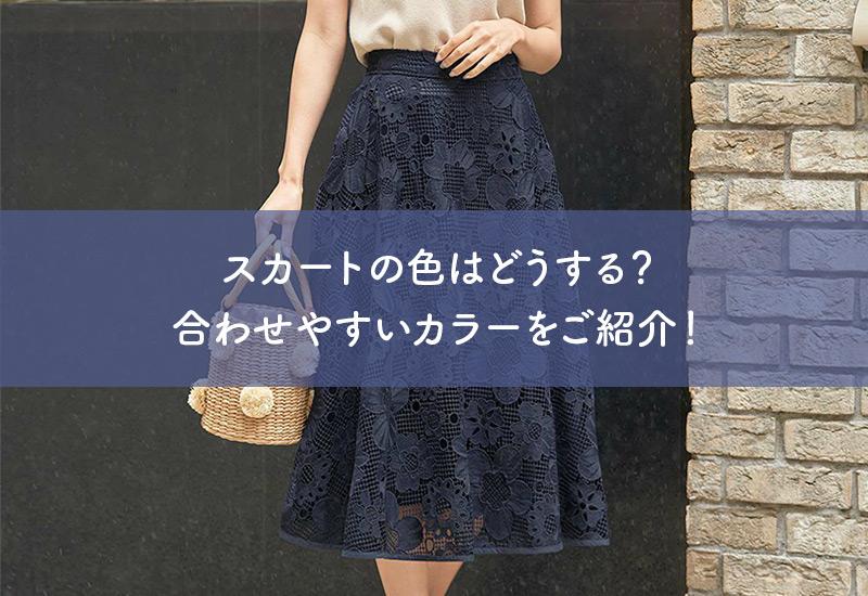 スカートの色はどうする?合わせやすいカラーをご紹介!