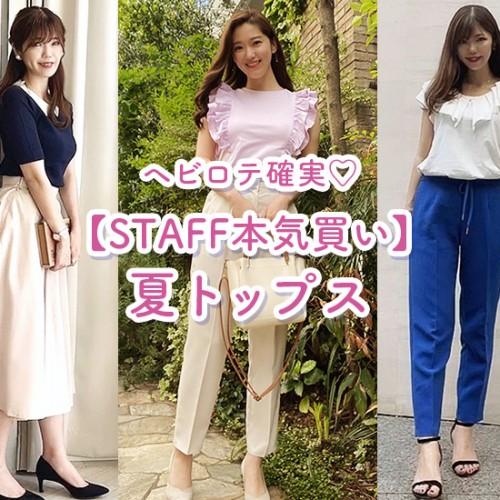 ヘビロテ確実♡【STAFF本気買い】夏トップス
