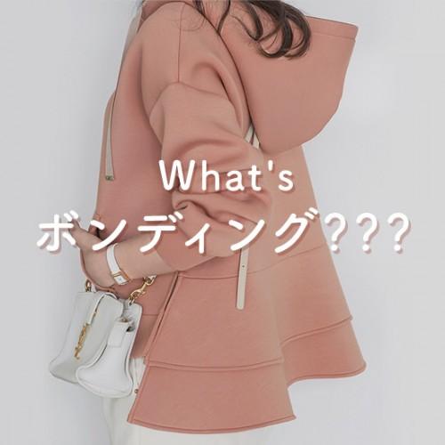 What's ボンディング???