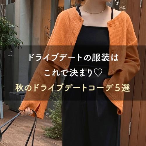 ドライブデートの服装はこれで決まり♡ 秋のドライブデートコーデ5選