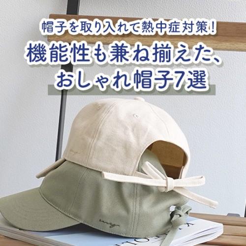 帽子を取り入れて熱中症対策!機能性も兼ね揃えた、おしゃれ帽子7選