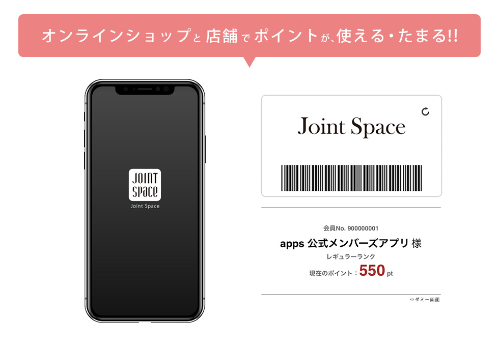 Joint Space公式メンバーズアプリ