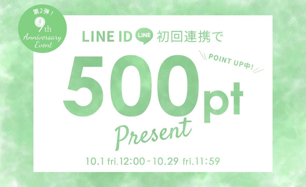 LINE ID連携ポイントアップ