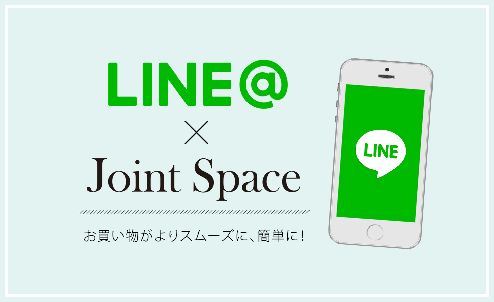 LINE@連携×Joint Space