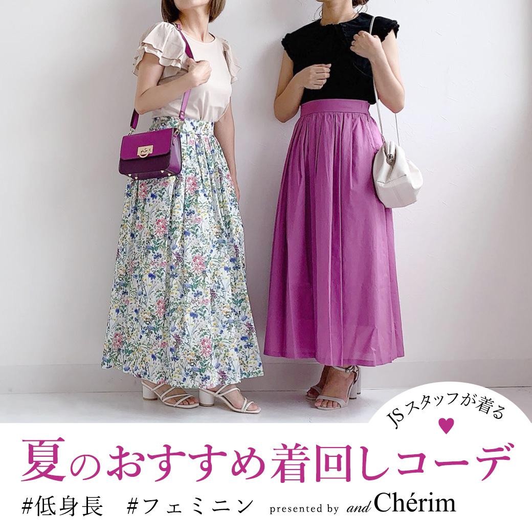 夏のおすすめ着回しコーデ:and Cherim