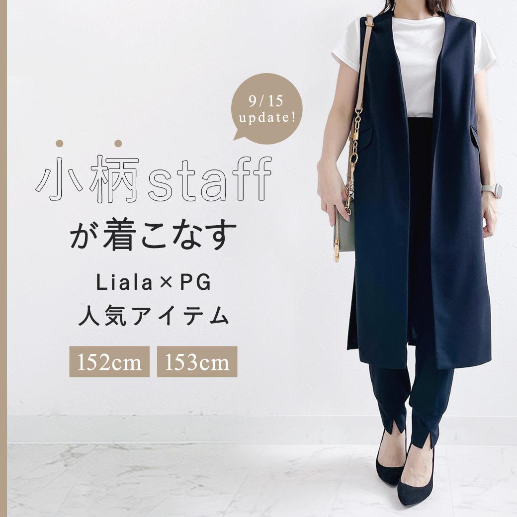 小柄さんが着るLiala×PGアイテムvol.03