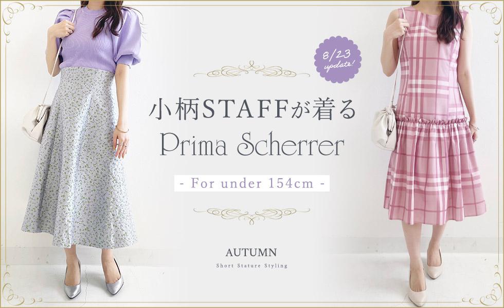 小柄さんが着るPrima Scherrer