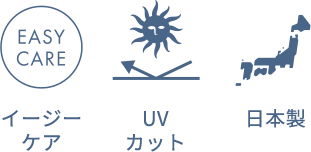 MULTiEFFECT:イージーケア/UVカット/日本製