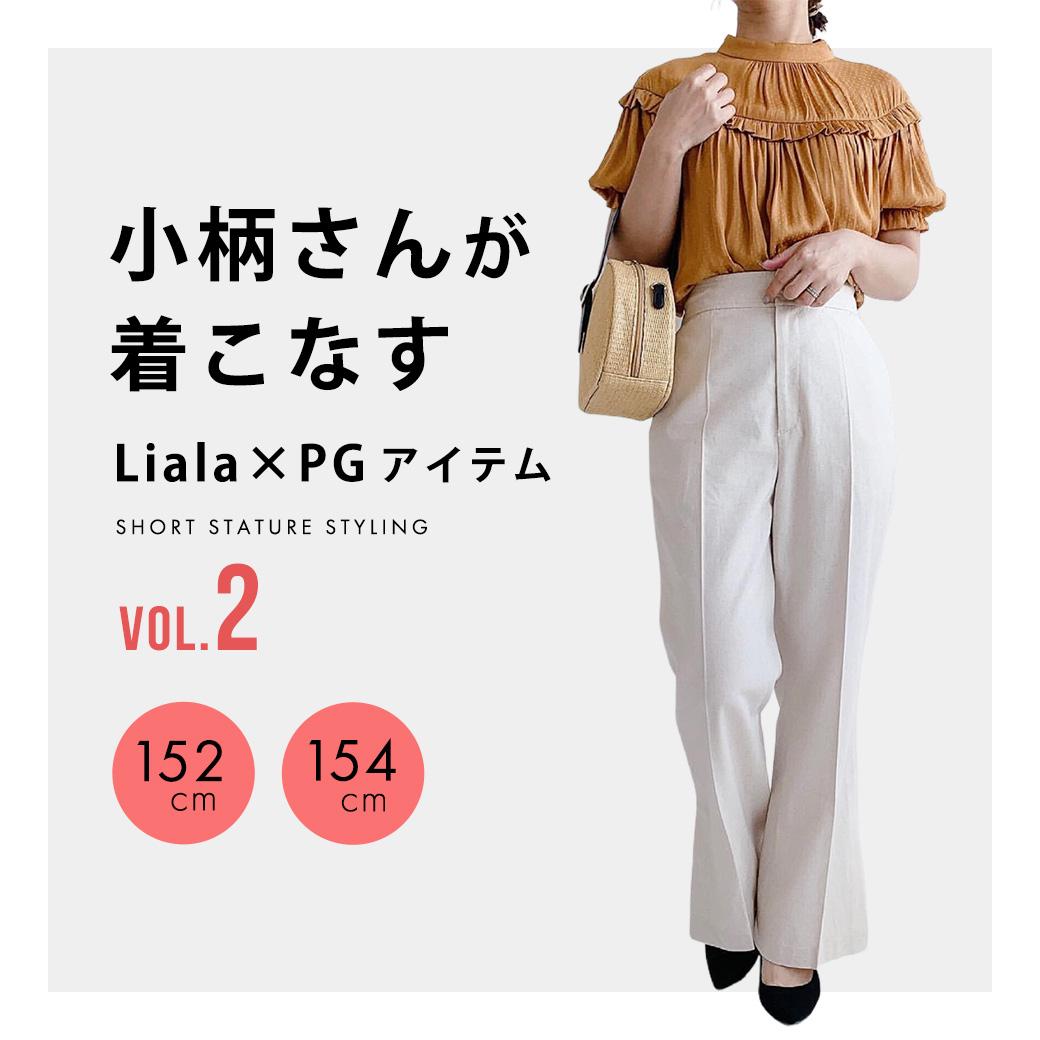 小柄さんが着こなすLiala×PGアイテム vol.2
