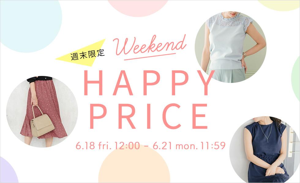 週末限定Weekend HAPPY PRICE
