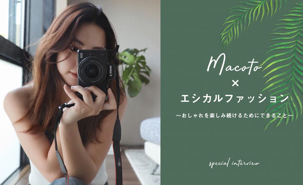 macoto×エシカルファッション