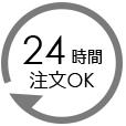 24時間注文OK