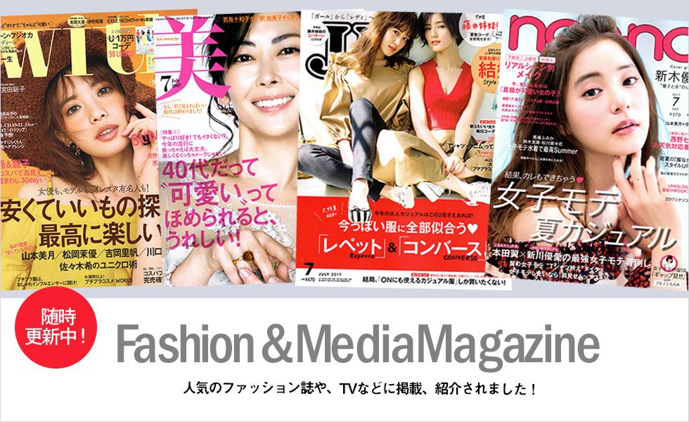 雑誌やテレビで紹介されました:メディアインフォメーション