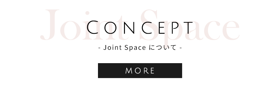 Joint Space コンセプト