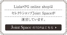 Liala×PGオンラインショップはセレクトショップJoint Spaceが運営しています