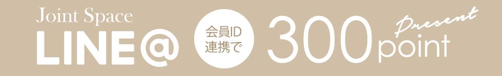 LINE連携でポイントプレゼント!