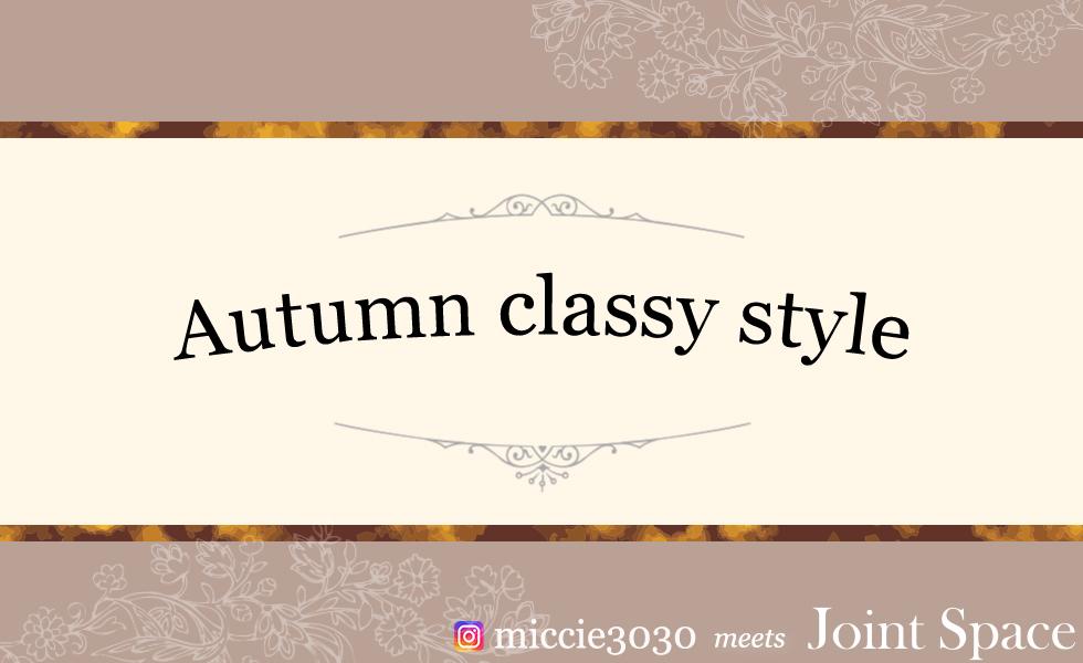 miccie3030 meets Joint Space おしゃれが楽しめる秋は、とびっきり華やかにしてお出かけしたい。miccie3030さんがJoint Spaceのアイテムより秋の上品スタイルをご提案!
