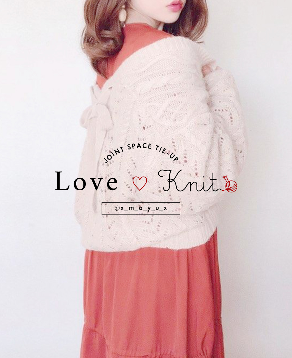 @x_m_a_y_u_x × Joint Space タイアップ LOVE KNIT