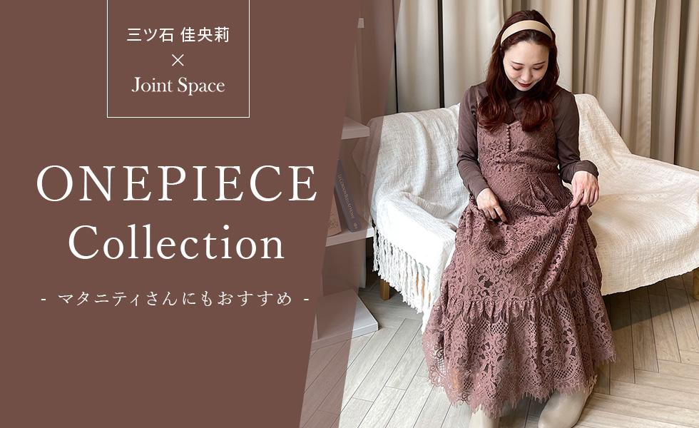 三ツ石 佳央莉/みっちゃん Joint Spaceタイアップ