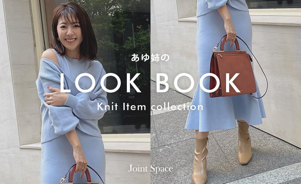 あゆ姉のLOOKBOOK