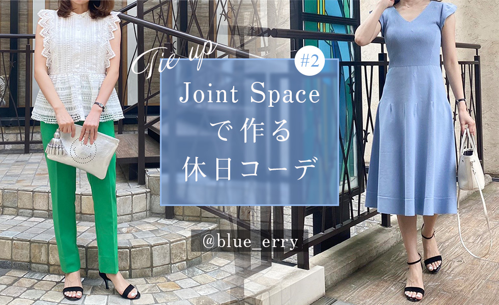 blue_erry Joint Spaceタイアップ